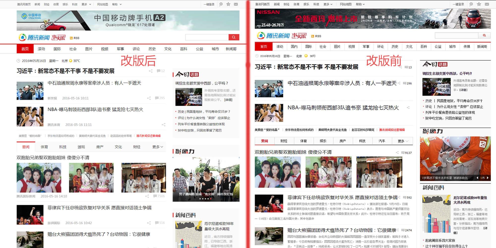 腾讯图片新闻站_腾讯新闻中心首页改版啦-蚊子-前端博客